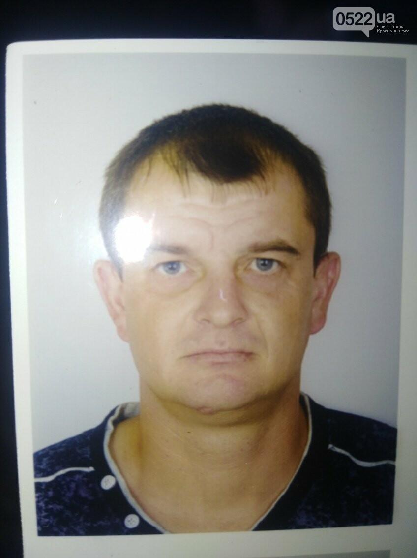 У Кропивницькому розшукують зниклого чоловіка , фото-1