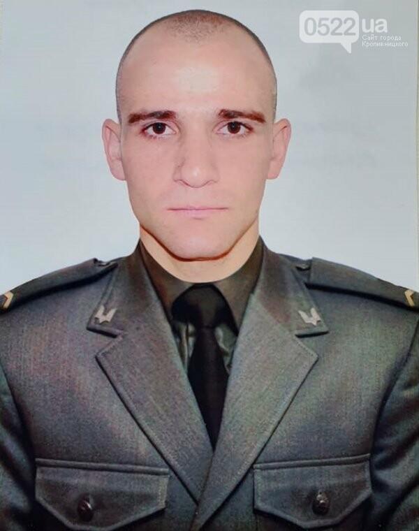 Війна на Донбасі: Загинув військовий із Кіровоградщини, фото-1