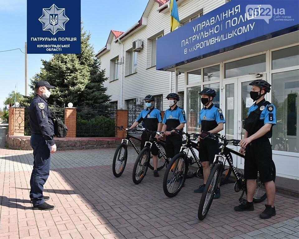 На вулиці Кропивницького виїхали велопатрулі, фото-1