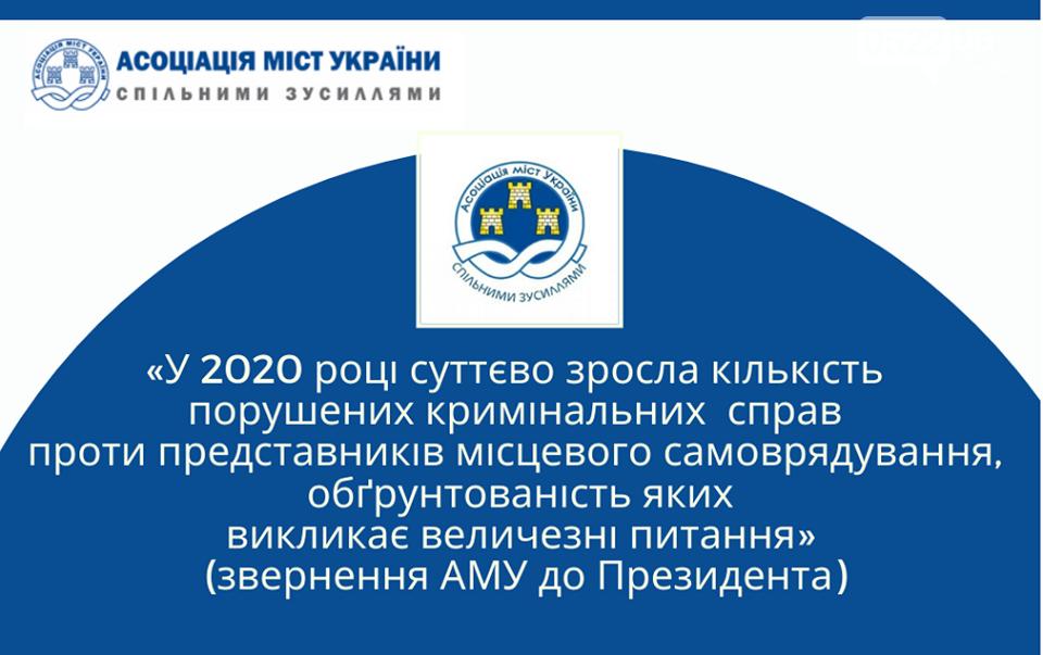АМУ звернулася до Президента України щодо припинення тиску на місцеве самоврядування , фото-1