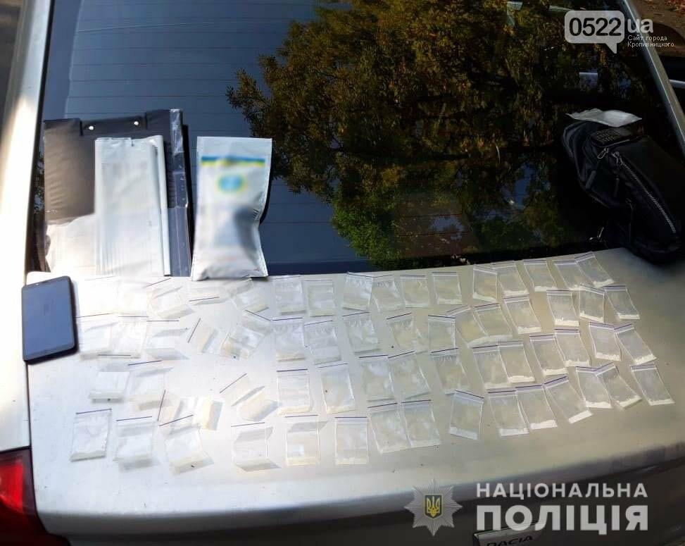 Що поліція Кропивницького знайшла у звичайній сумці?, фото-2