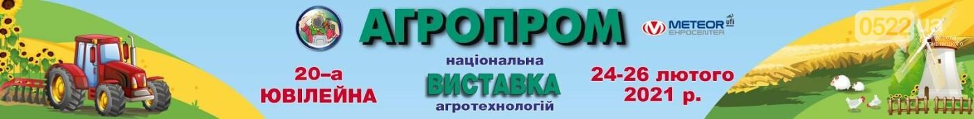 Агропром - 2021 -  20 ювілейна регіональна агровиставка, фото-1