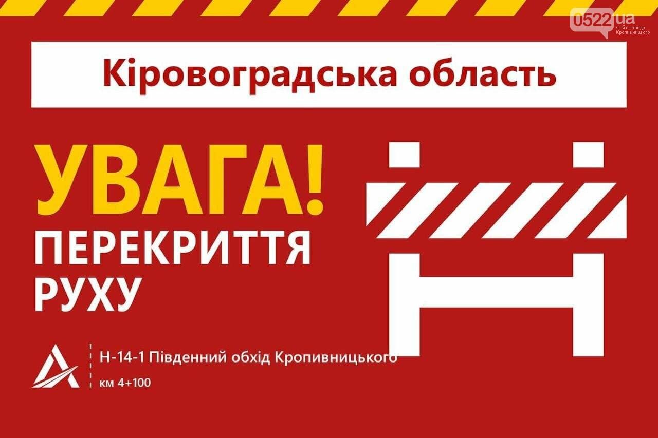 Біля села Соколівське перекрито дрогу у зв'язку із ремонтом мосту, фото-1