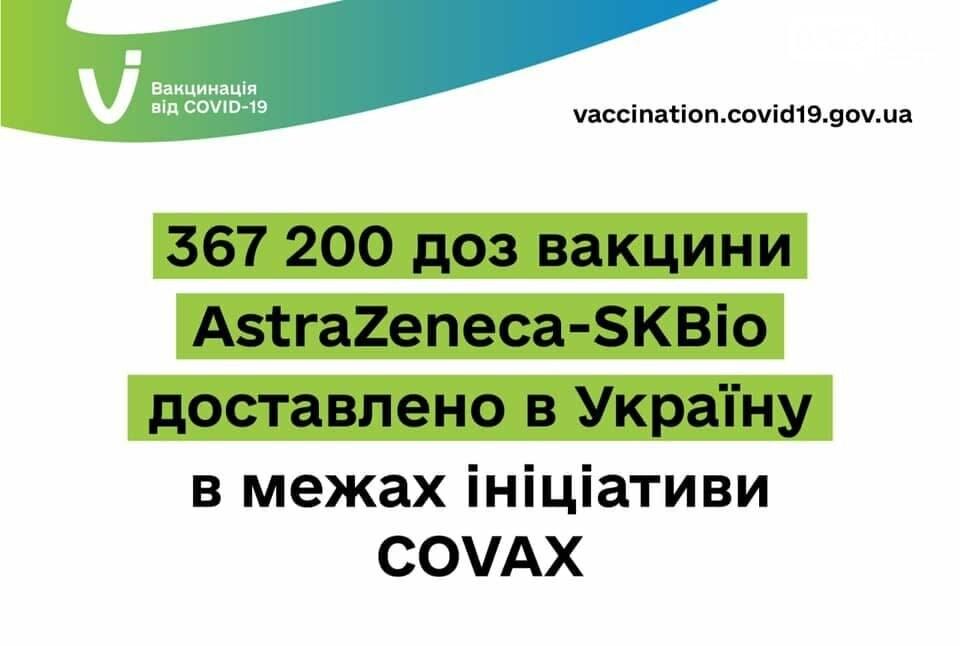 Нова вакцина завезена в Україну, фото-1
