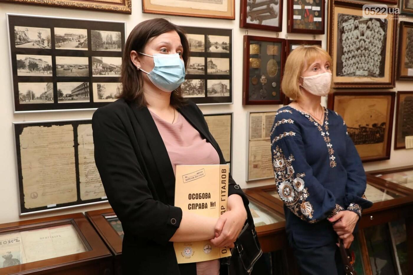 «Особову справу №1» про Олександра Гіталова презентували в Кропивницькому, фото-3
