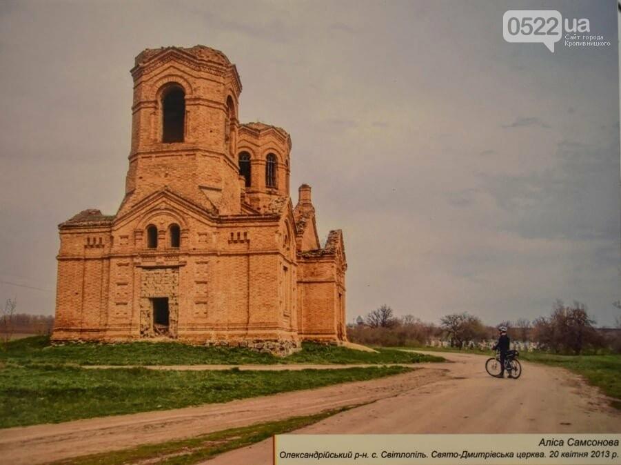 «Веломандрівки Кіровоградщиною»: найяскравіші світлини від відомих велолюбителів презентували у Кропивницькому, фото-2