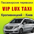 Пассажирские перевозки VIPLUXtaxi Кропивницкий - Киев - Кропивицкий