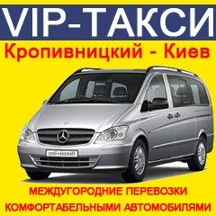 Vip-такси, Ежедневные междугородние перевозки комфортабельными автомобилями
