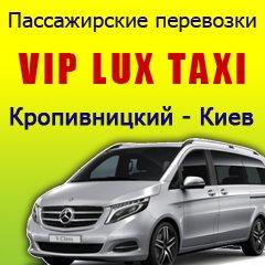 VIPLUXtaxi / Вип Люкс Такси, пассажирские перевозки Киев - Кропивицкий - Киев