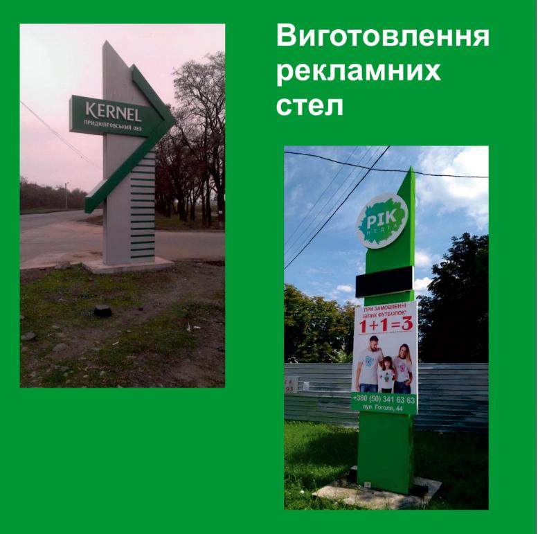 Зовнішня та внутрішня реклама, фото-2