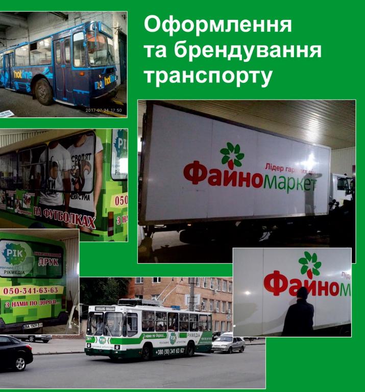 Зовнішня та внутрішня реклама, фото-1