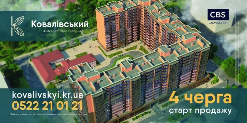 Старт 4 секції ЖК «Ковалівський», фото-1
