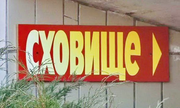 На Кіровоградщині 129 захисних споруд не готові до використання за призначенням, фото-1