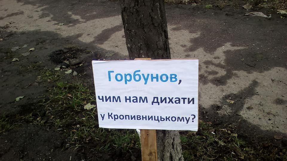 Активісти вважають, що нардеп піариться на здоров'ї кропивничан. ФОТО, фото-4