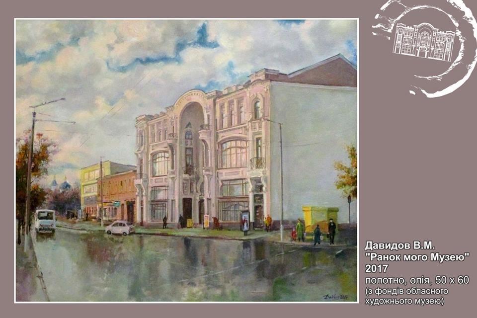 В обласному художньому музеї презентували виставку з нагоди 25-ї річниці з дня створення закладу. ФОТО, фото-1