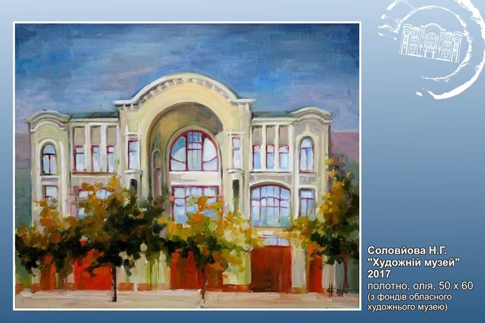 В обласному художньому музеї презентували виставку з нагоди 25-ї річниці з дня створення закладу. ФОТО, фото-4