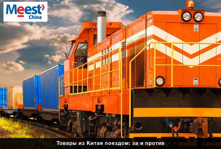 Товары из Китая поездом: за и против, фото-1