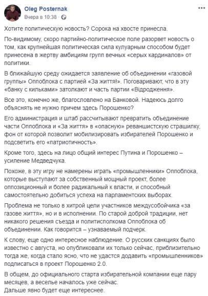 Експерти назвали ім'я єдиного кандидата від Опоблоку, фото-2