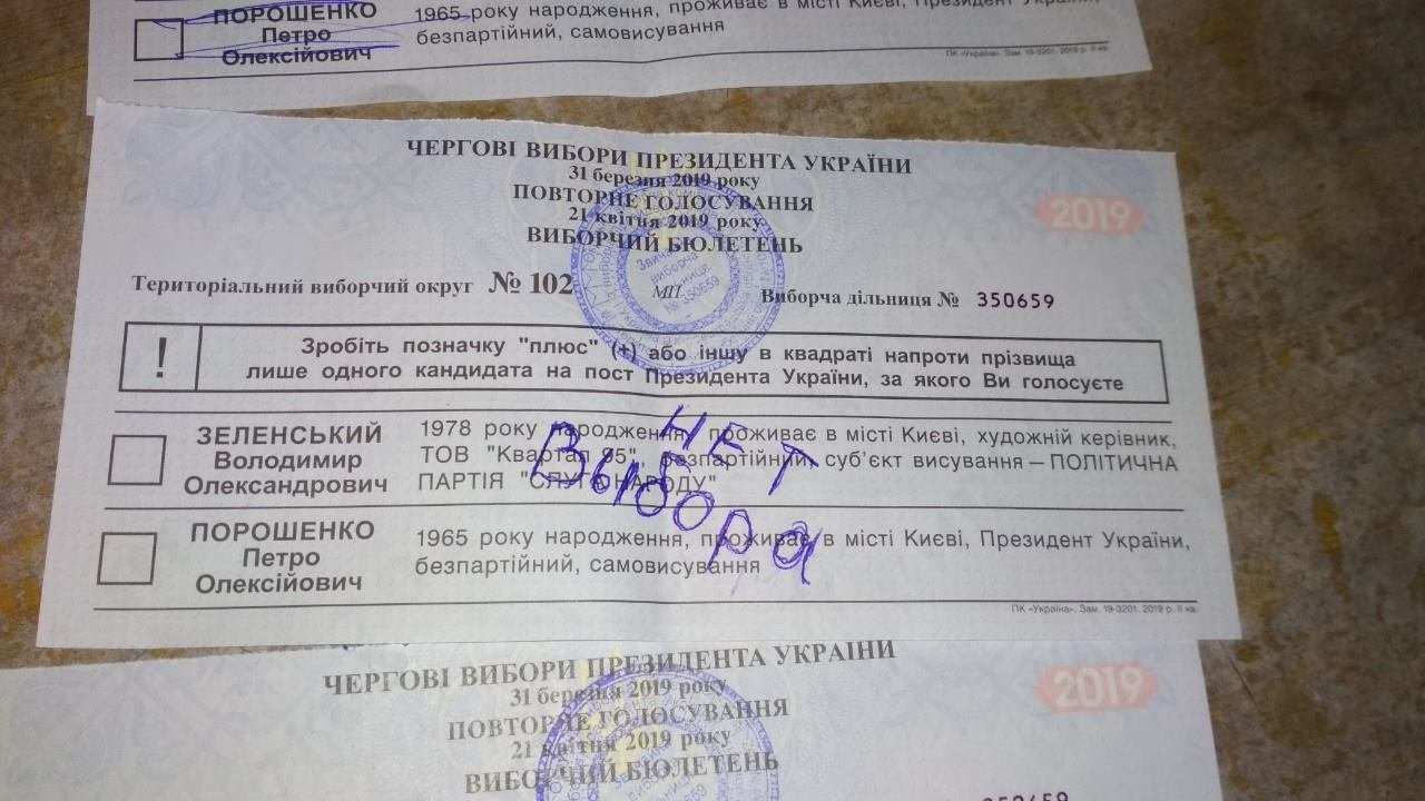 Що писали у бюлетенях жителi Кiровоградщини (ФОТО), фото-2