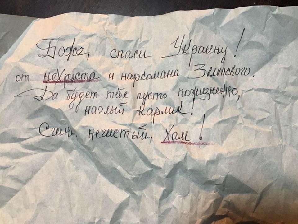 Що писали у бюлетенях жителi Кiровоградщини (ФОТО), фото-5