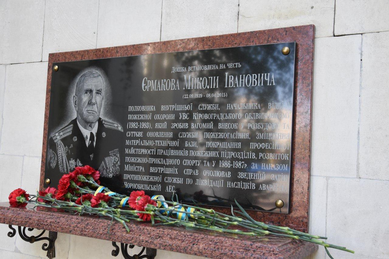 У Кропивницькому вшанували пам'ять ліквідаторів Чорнобильcької катаcтрофи (ФОТО), фото-4