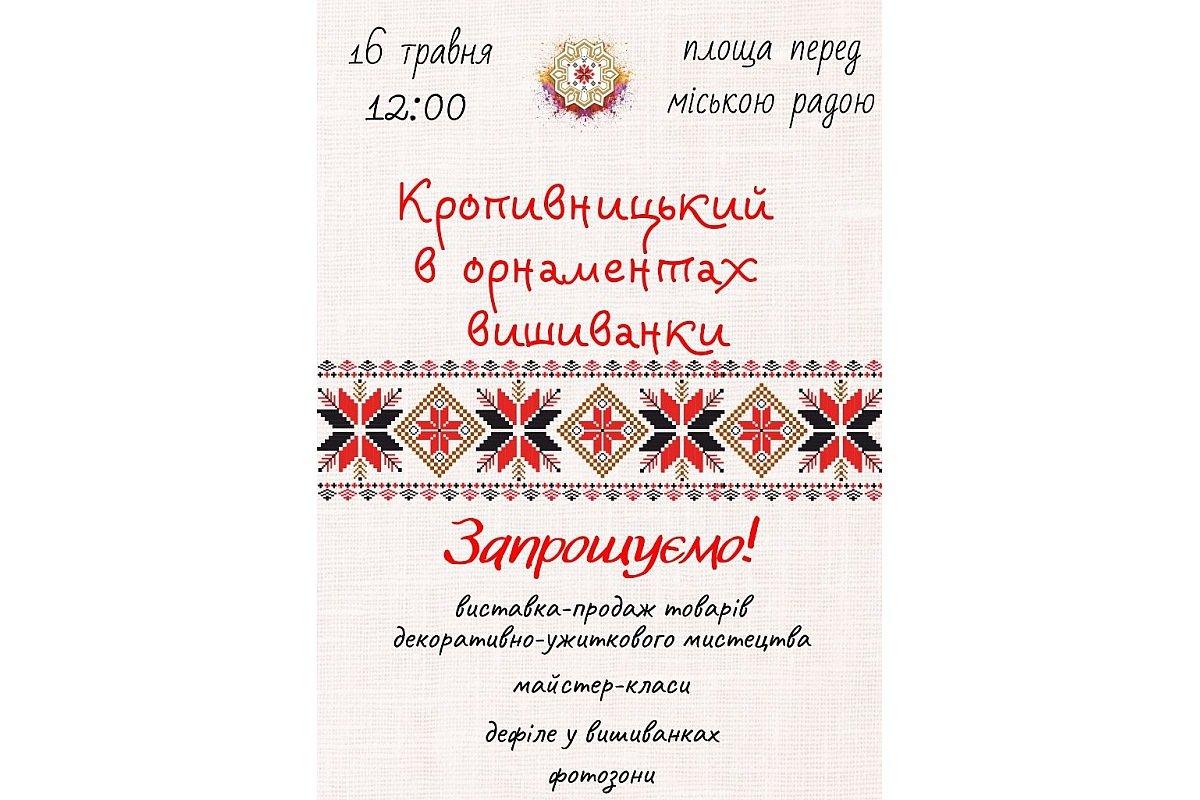 В обласному центрi вiдбудеться свято «Кропивницький в орнаментах вишиванки», фото-1