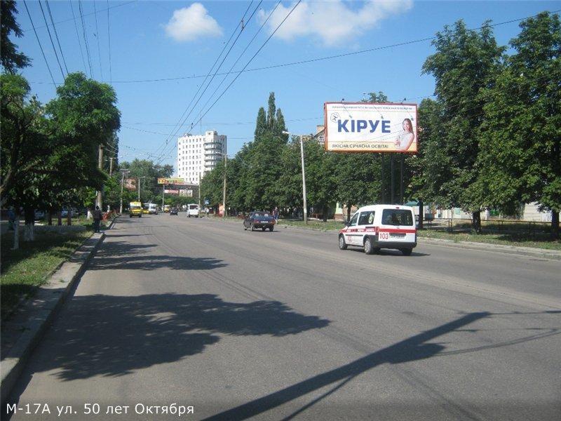 Оренда білбордів у Кропивницькому, фото-4