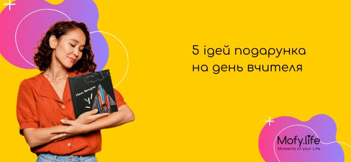 Що подарувати на День вчителя? 5 кращих ідей від Mofy.life, фото-1