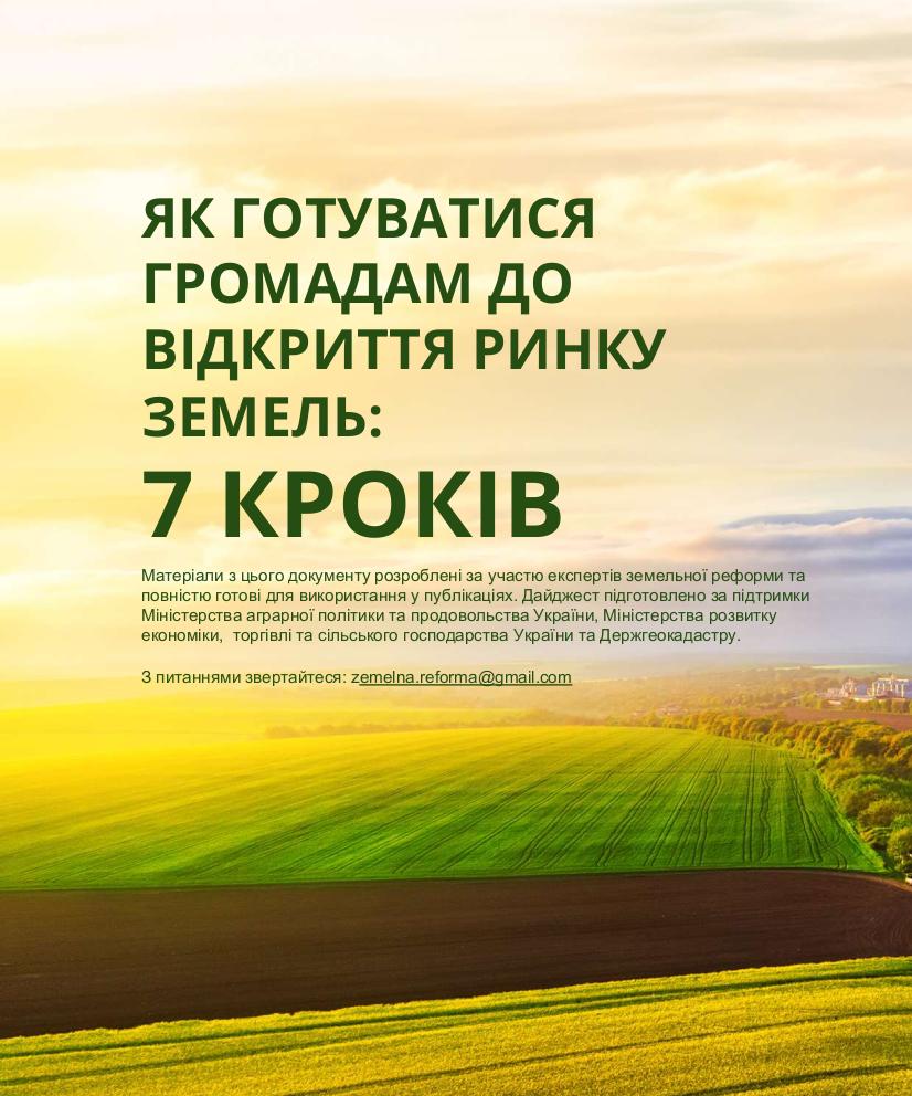 Як готуватися громадам Кіровоградщини до відкриття ринку землі: 7 кроків , фото-1