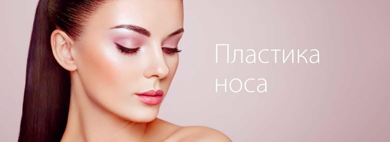 Ринопластика (пластика носа) в Кропивницком: цена и особенности операции